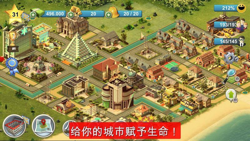 岛屿城市4:模拟人生大亨截图3