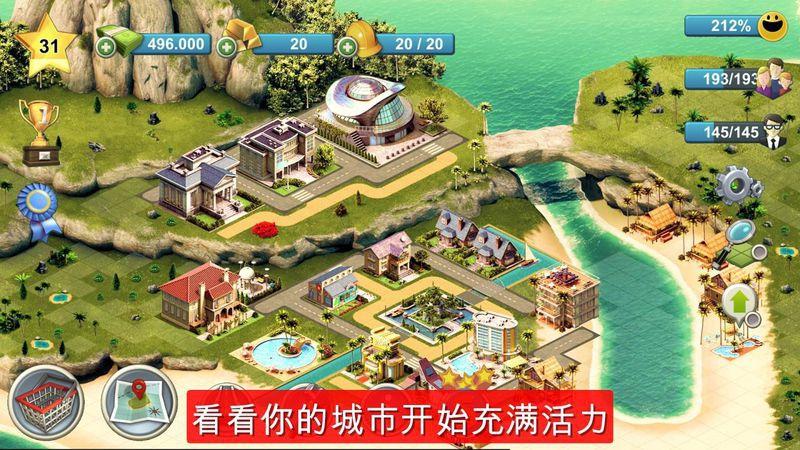 岛屿城市4:模拟人生大亨截图1