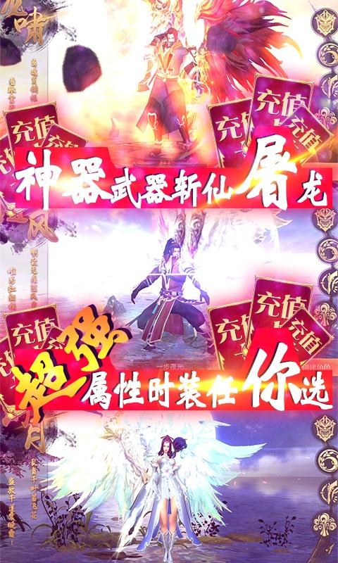 神骑世界(劲爽抽充特权)截图3