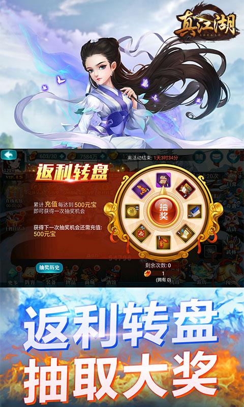 真江湖HD(海量送充)截图5