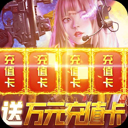 乱世争锋(免费GM版)
