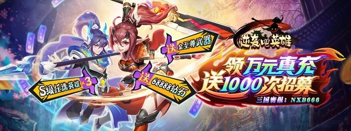 逆袭吧英雄(热血三国OL):上线送VIP7、68888钻石、金币20万、金色至尊武器