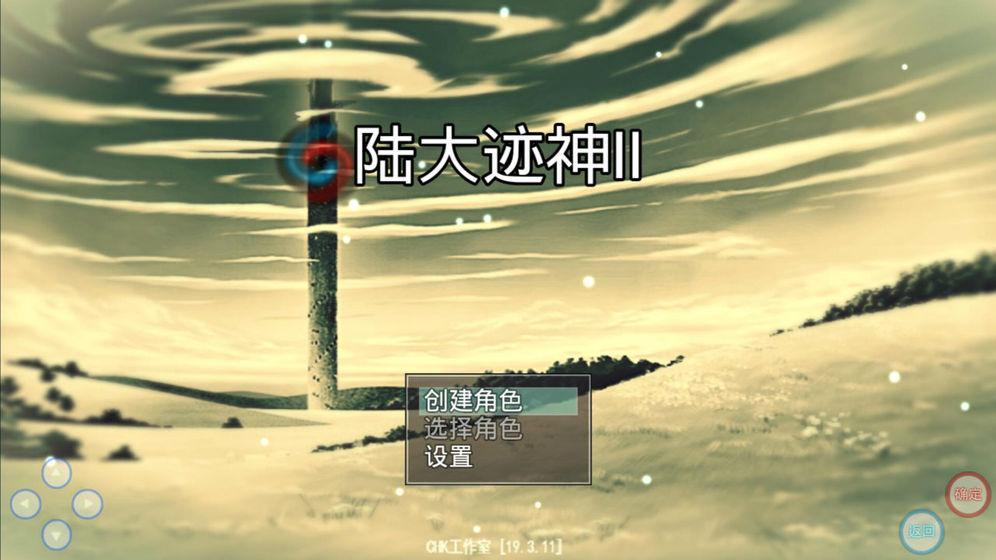 陆大迹神Ⅱ截图3