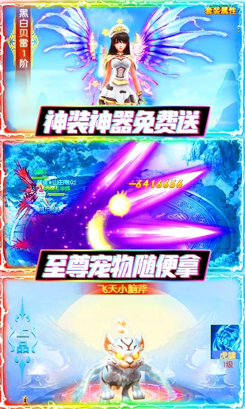 聚仙(送千元真充)截图4