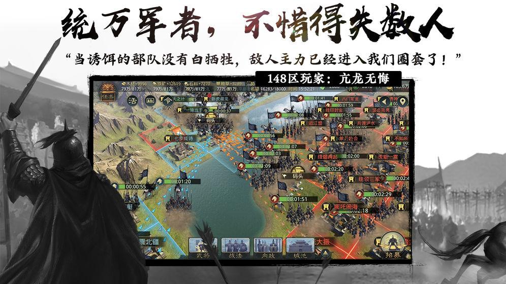 率土之滨(全新征服赛季)截图4
