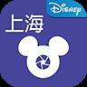 上海迪士尼乐拍通app