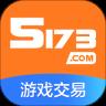 5173游戏交易手机版