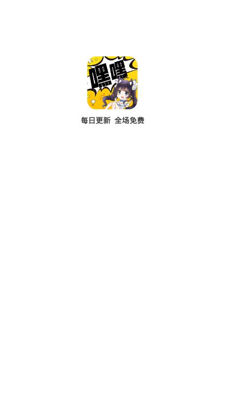 嘿嘿漫画连载app截图3