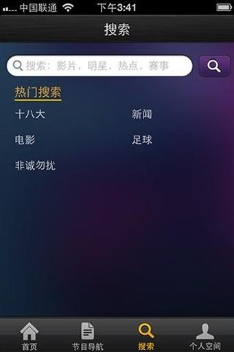 重庆有线云课堂截图2